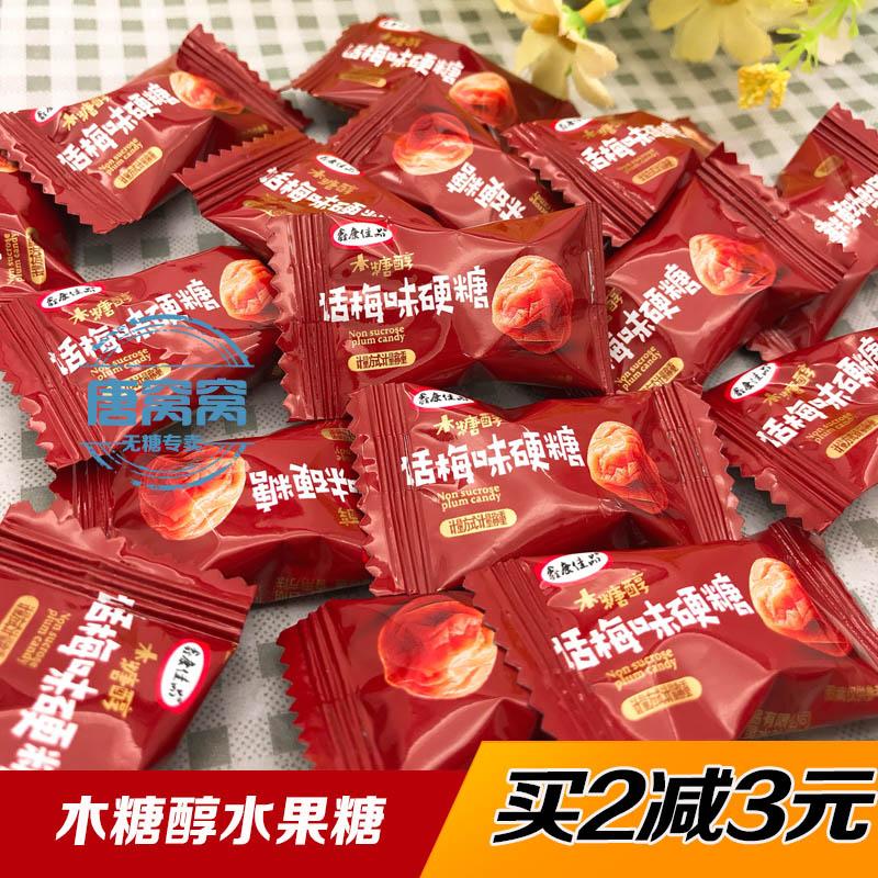 木糖醇牛奶糖话梅金桔硬糖果500克无糖精食品糖尿人休闲零食小吃