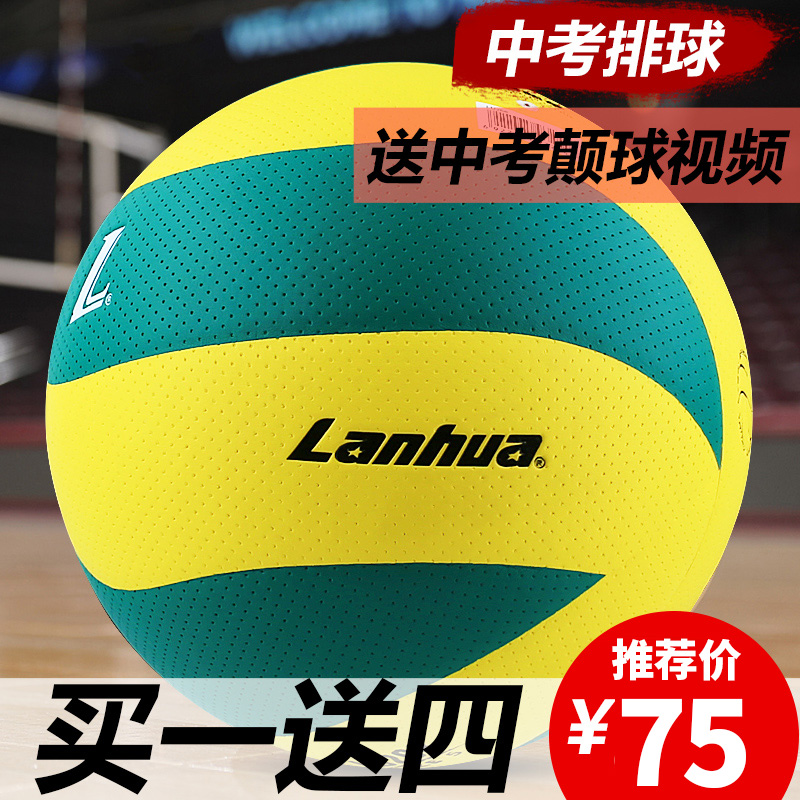 Standard training of special ball for middle school students of Lanhua volleyball
