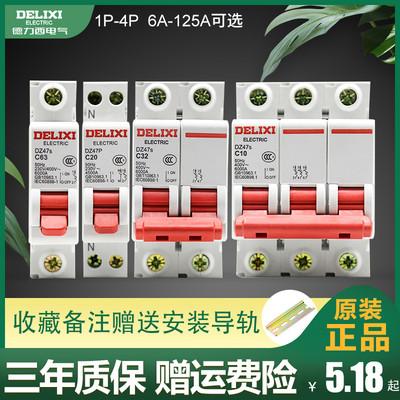 德力西1P空气开关2P家用32a63a三相3P断路器DZ47S 4P空开100A电闸