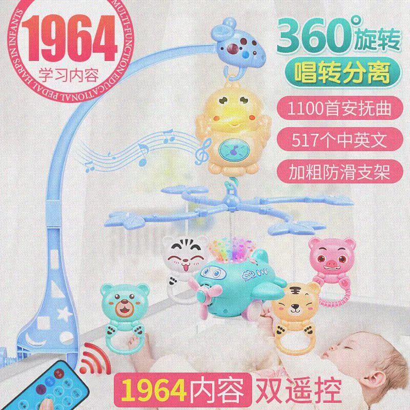 婴儿床铃摇铃婴儿床儿童床上女孩手工床挂diy 玩具吊男孩益智 0-3