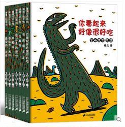 宫西达也恐龙系列绘本全7册平装你看起来好像很好吃 我是霸王龙你真好永远爱你儿童绘本0-3-4-5-6-12周岁故事书幼儿园