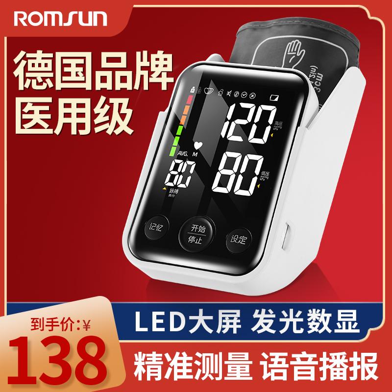 卓辰医疗医生电子家用全自动高精准臂式量血压计测量表仪器测压仪