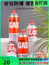 岩谷户外便携卡式炉防爆气罐液化瓦斯气体燃气罐卡斯炉丁烷长气瓶