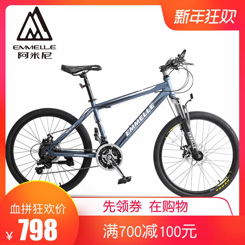 阿米尼山地车自行车24/26寸男女式学生青少年越野变速21/24速单车