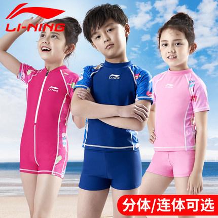 李宁儿童泳衣男童连体女童游泳衣防晒中大童分体女孩泳装泳裤套装