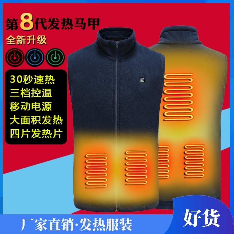 Intelligent temperature control hot Jacket Vest whole body warm heating electric clothing vest men and womens charging treasure