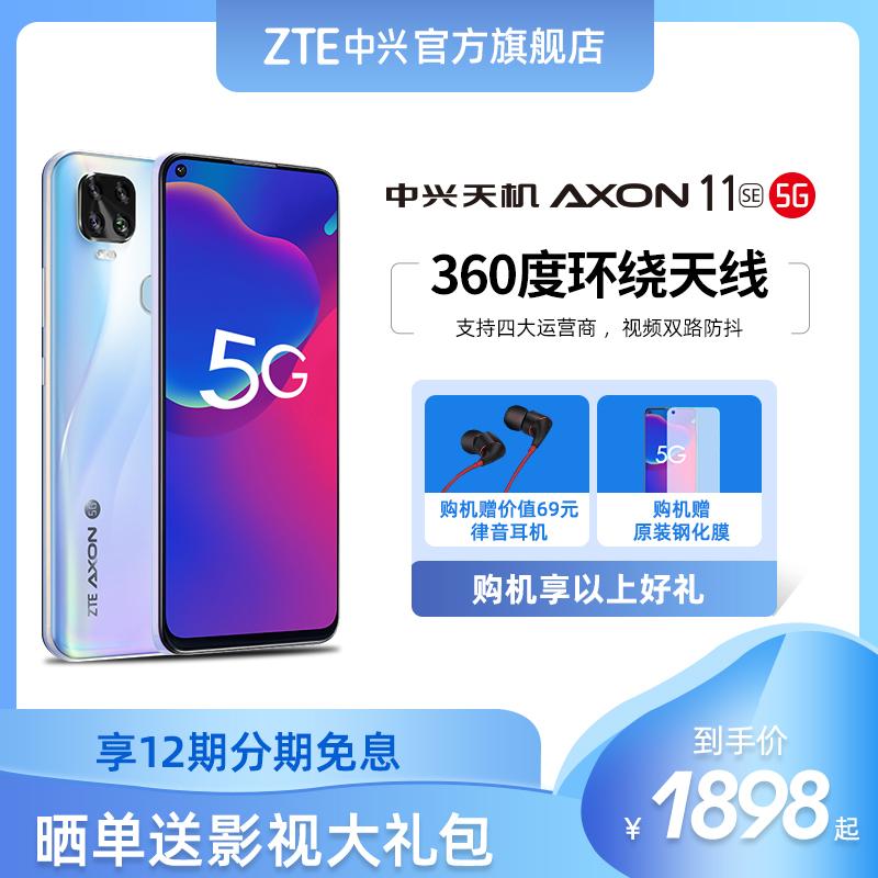 【新品极光冰川上市12期免息】 ZTE/中兴天机Axon 11 SE 5G全网通手机全频段视频防抖游戏学生5g手机