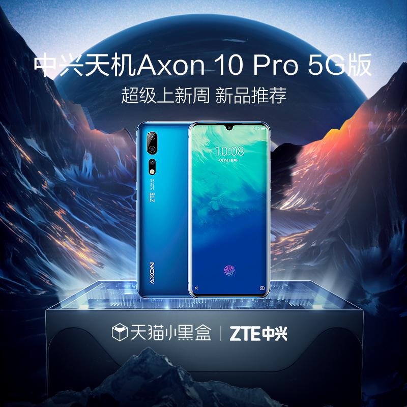 中兴天机Axon 10 Pro 5G版 天机10pro 5G手机 高通骁龙855处理器 商务智能手机官方正品5G手机