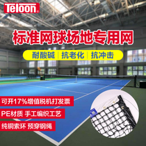 Teloon Tennis Network standard venue PE material Tennis Net match tennis net with wire rope