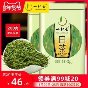 一杯香明前白茶安吉200g茶叶绿茶2020新茶礼盒装浓香春茶正宗散装