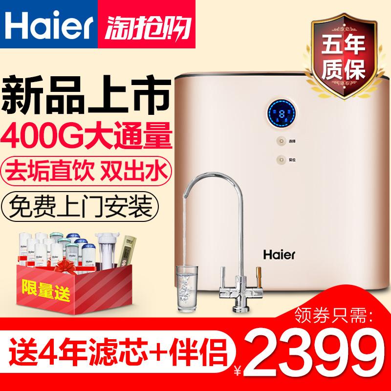 海尔家用净水器直饮厨房自来水净化过滤器RO反渗透纯水机400G无罐