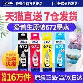 EPSON原装爱普生打印机墨水672 L360 L380L351L1300L383L565L385L313L130L310L455L551连供4色彩色四色补充装