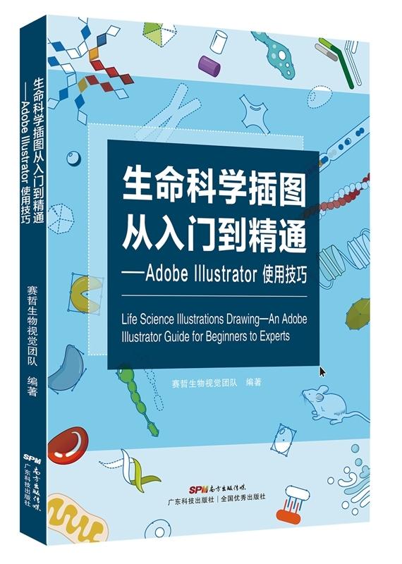 生命科学插图从入门到精通――Adobe Illustrator使用技巧 赛哲生物视觉团队 计算机图形AI新媒体软件 插图绘画制作实例步骤解析
