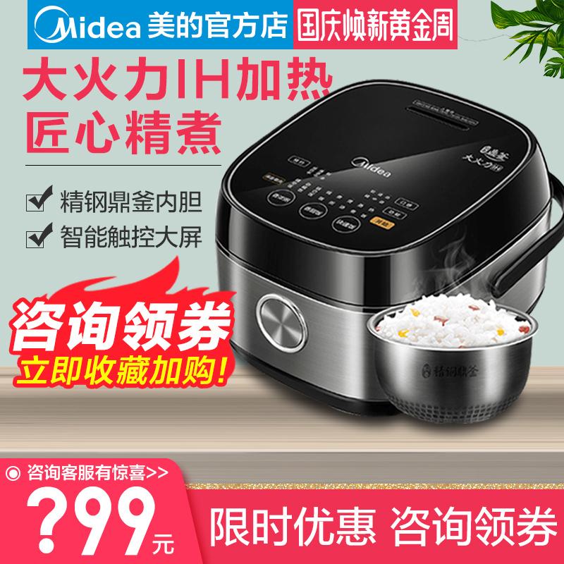 满1299元可用550元优惠券新款midea /美的智能家用4l电饭锅