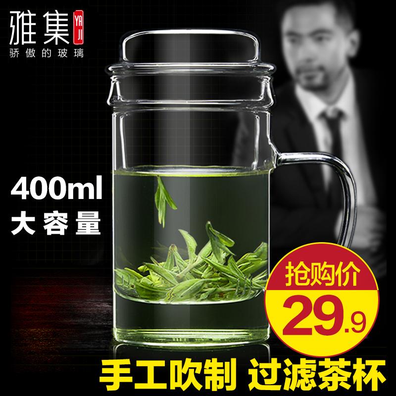 雅集大茶杯紳士杯喝水杯子 玻璃過濾男士辦公家用帶蓋泡花茶杯子