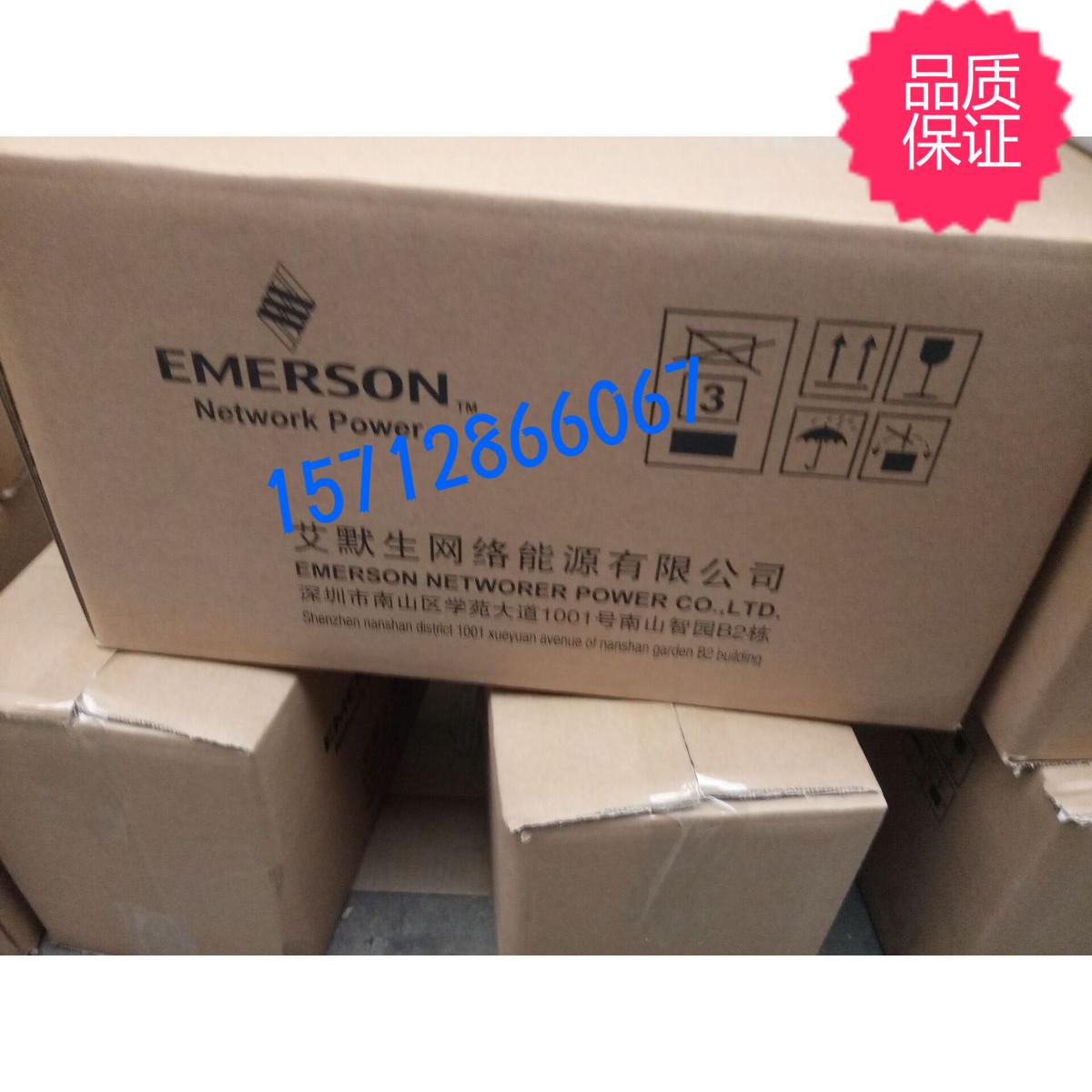 艾默生U12V205L/A不间断电源UPS蓄电池12V55AH免维护长寿命电池