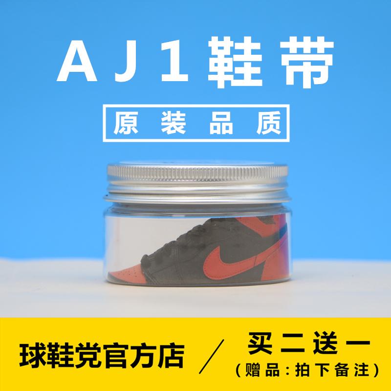 【买2送1】AJ1鞋带 白色扁黑色乔一乔1小闪电男女黑脚趾禁穿原装