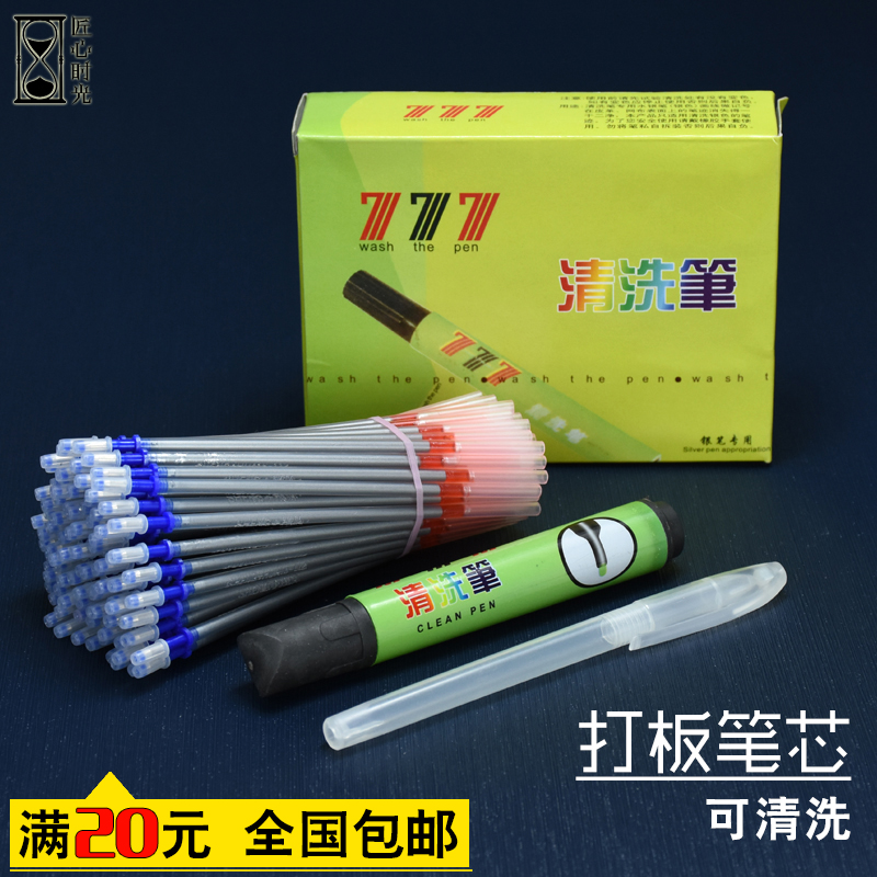 打板用划线水银笔芯 水银笔划线清洗笔 手工牛皮革DIY工具