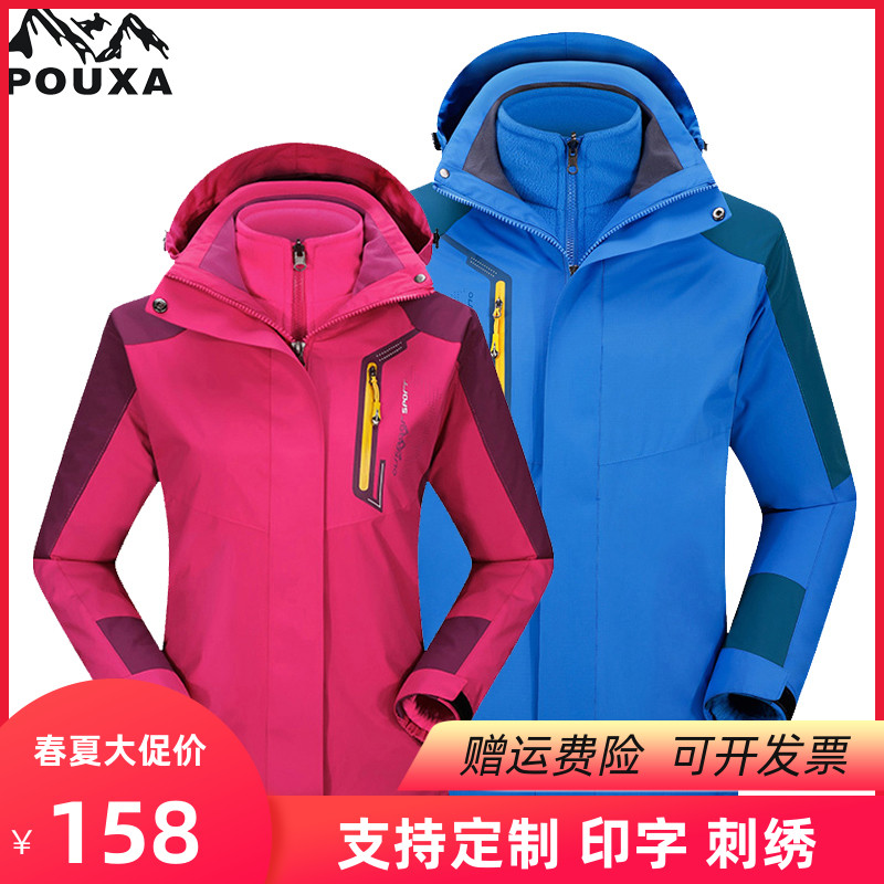 Genuine sportswear custom logo mens and womens spring and winter waterproof three in one or two jacket F361