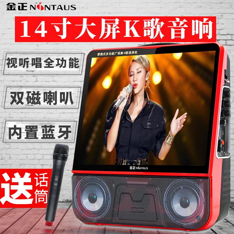 金正广场舞音响带显示屏无线麦克风移动户外音箱wifi视频播放器
