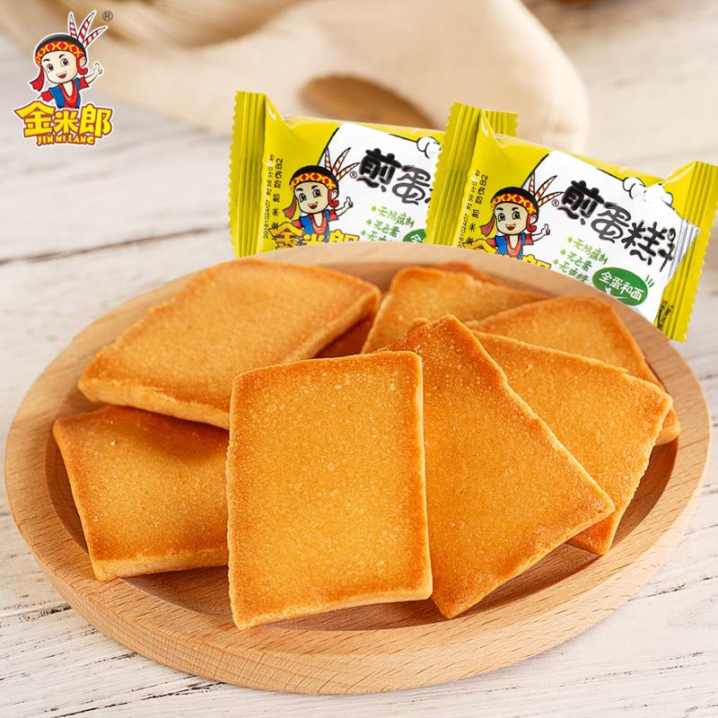 金米郎煎蛋糕干散装500克全鸡蛋饼干 早餐食品休闲零食大礼包