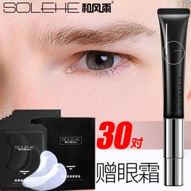 送眼霜丨眼膜贴男士专用淡化黑眼圈细纹去祛眼袋消神器正品眼贴膜