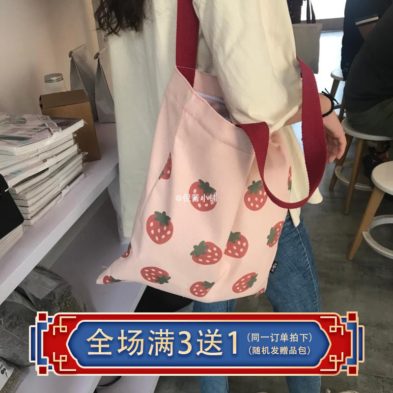 倪酱小铺 草莓日系学生帆布袋大容量ins韩版可爱单肩帆布包女百搭