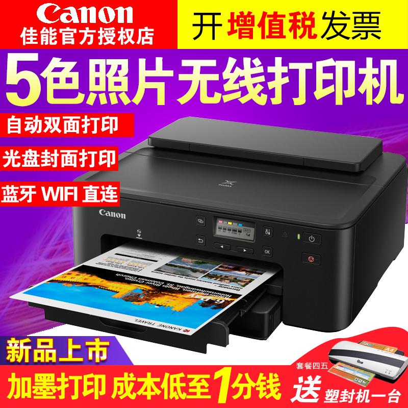 佳能TS708 彩色喷墨打印机家用学生小型办公手机蓝牙wifi无线光盘封面高清照片打印自动双面A4文档可加墨5色