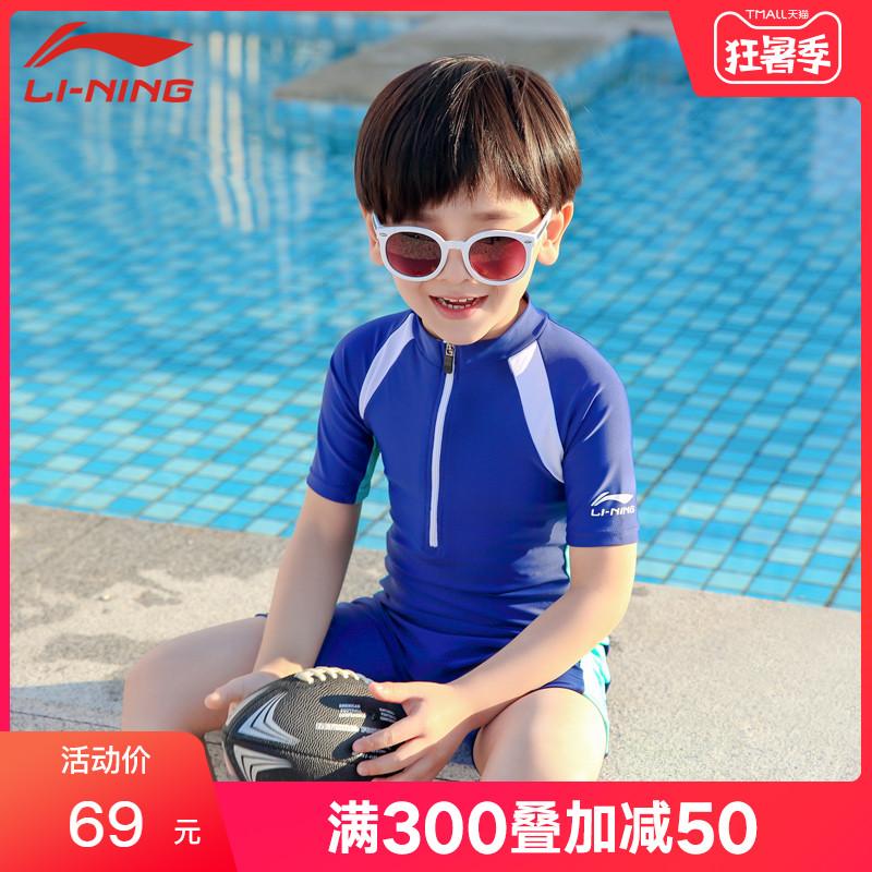 李宁儿童连体游泳衣男童女童宝宝泳裤套装小童中大童小孩防晒泳装