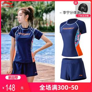 李宁游泳衣女士夏胖mm2021年新款分体式专业大码保守遮肚运动温泉