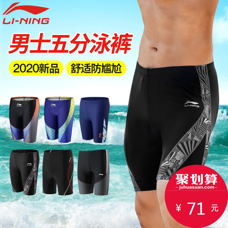 Li Ning men's professional swimwear prevent embarrassment flat angle quick drying men's swimming equipment 5-point Pants Large Hot Spring swimwear