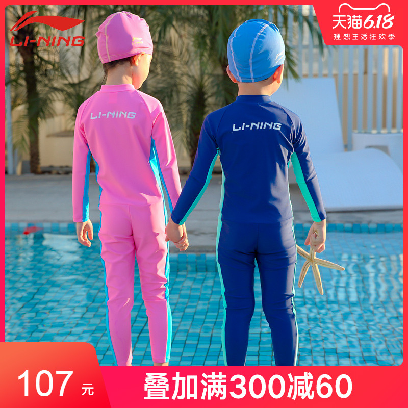 Children Swimsuit Boys, girls, long sleeves, long pants, sunscreen, baby swimsuit suits, swimsuits.