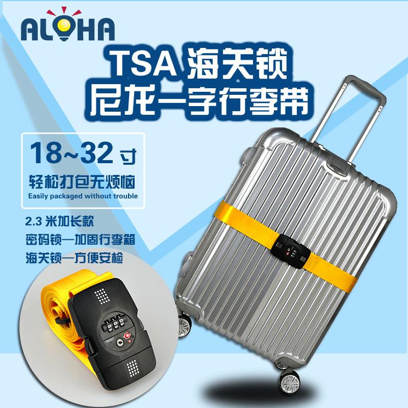 tsa海关锁搭配密码一字打包带箱包带行李箱托运加固绑带出国旅行