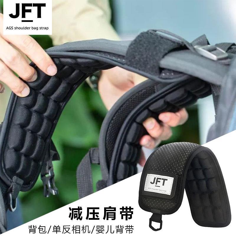 JFT反重力背包肩带双肩书包带子斜挎减压带背带相机肩垫配件加宽