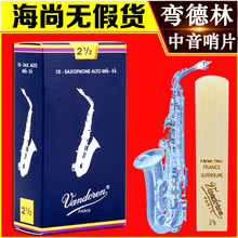 French bend Sax, soprano whistle, bent Lin sentry, Vandoren blue box, classical down tune 2.5.