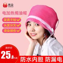 加热帽发膜蒸发帽发热帽女头发护理蒸汽油护发电热帽子家用染发
