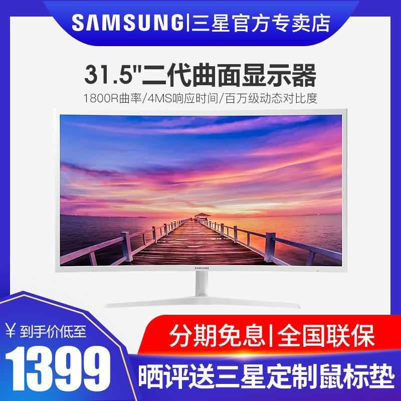 【官方自营】三星显示器32英寸液晶台式电脑高清曲面屏C32F395FWC