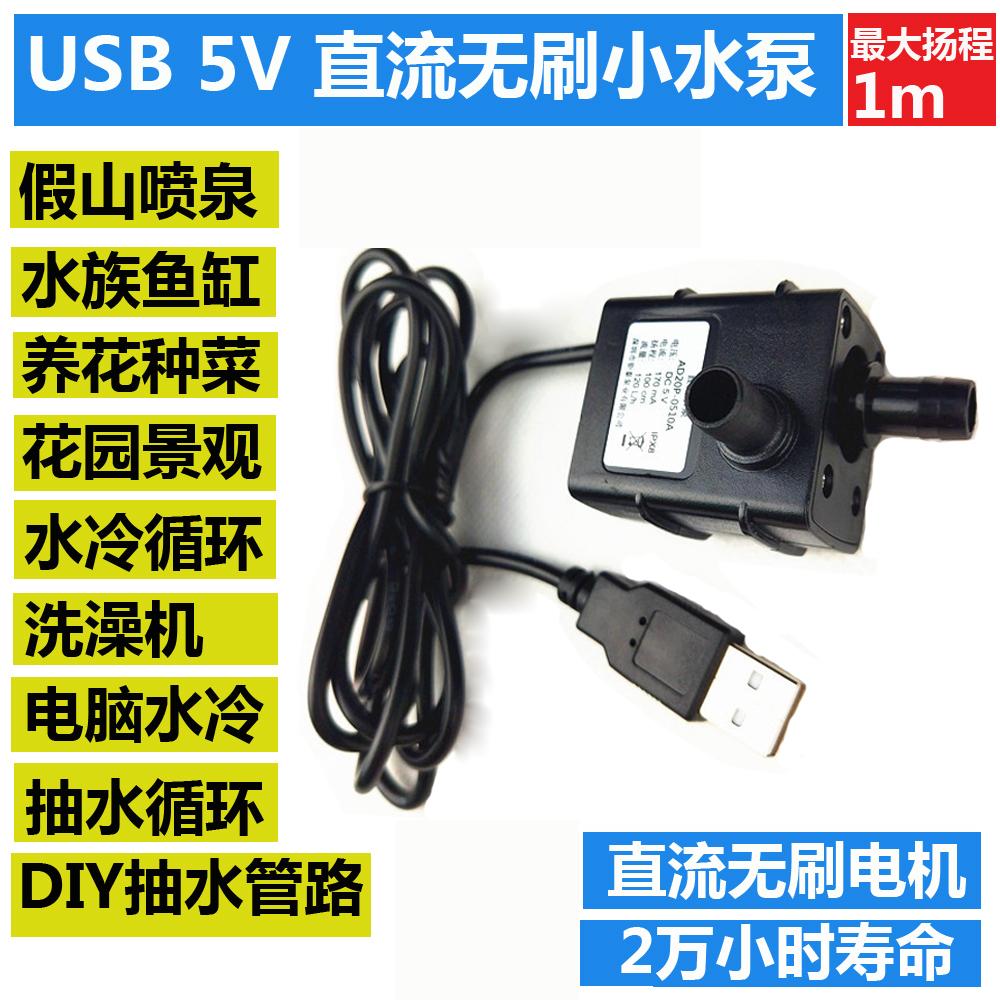 USB мелкие воды насос 5V мини миниатюрный насос постоянный ток бесщеточный насос аквариум насос насос USB дайвинг насос насос машинально
