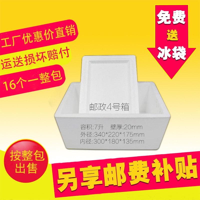 Почтовый 4 количество пена коробка сохранение тепла сохранение коробка фрукты море свежий овощной мясо категория сохранение холодный тибет ударопрочный пена коробка