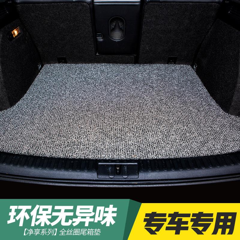 丝圈汽车后备箱垫防水防滑耐脏地毯式易清洗专车专用汽车尾箱垫
