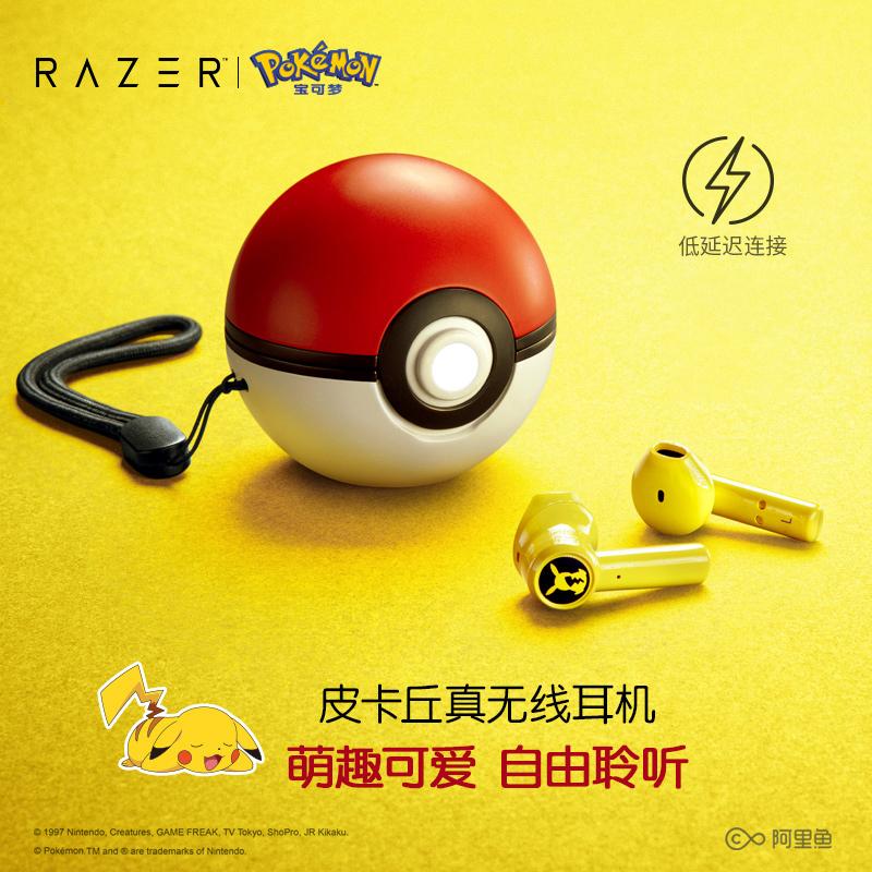 Razer雷蛇宝可梦皮卡丘真无线蓝牙耳机精灵球男女生情人节礼物