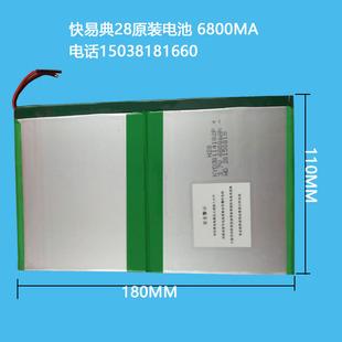 快易典 H28  原装电池 电板 聚合物6800MA  30114182  30110180