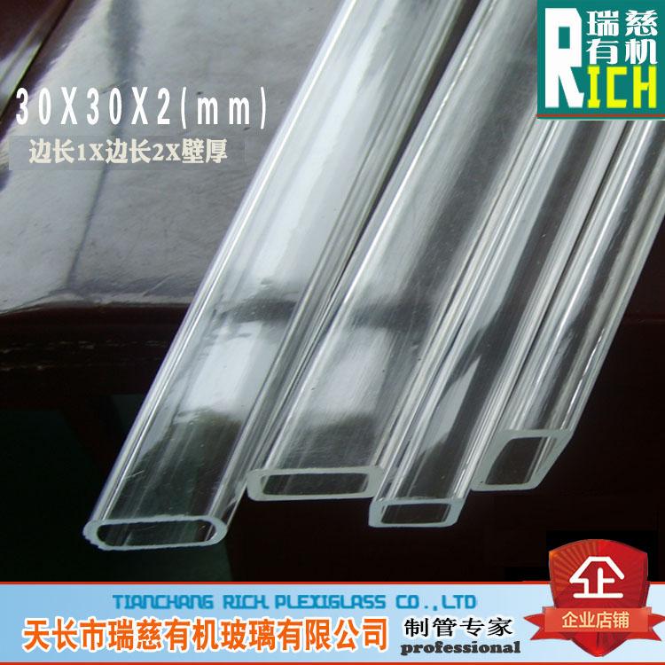 有机玻璃方管30*30mm壁厚2mm 方管 亚克力方型管 1米价 家装管