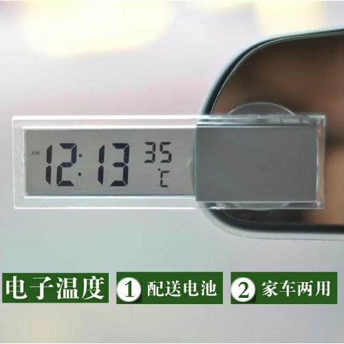 汽车时钟车内外双温度计 车载车用数字显电子表带夜光电子钟包邮