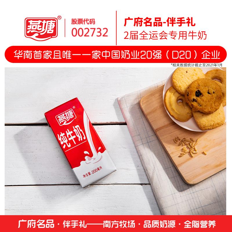 燕塘全脂纯牛奶200ml*16盒整箱 孕妇老人学生奶营养早餐补钙 新鲜