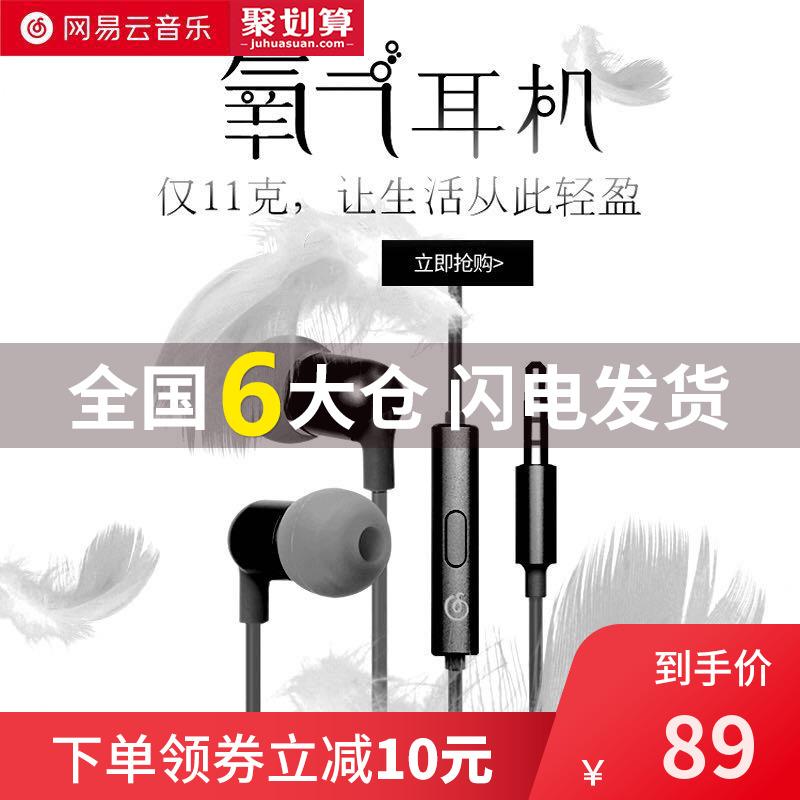 网易 云音乐氧气耳机HIFI入耳式有线 高音质耳塞手机电脑重低音炮降噪吃鸡游戏听声辩位耳麦图片
