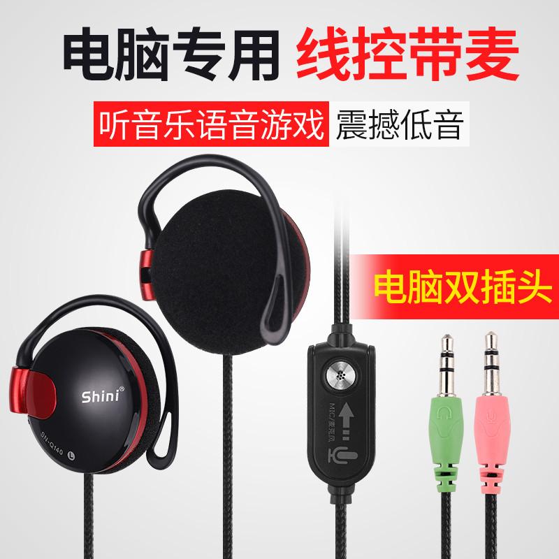 带麦线控挂耳式耳机 通用mp3/mp4手机电脑粗线运动耳挂式时尼包邮