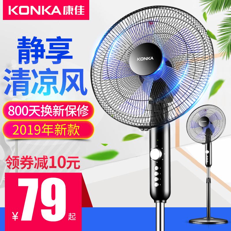 【康佳】天猫家用落地电风扇【原价89元】    74.0