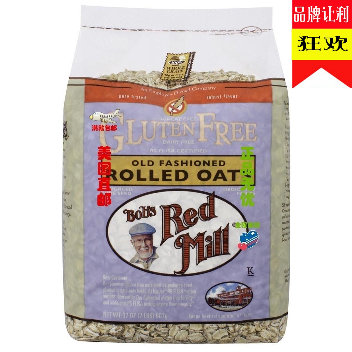 美国发货Bob's Red Mill鲍勃红磨坊无麸质老式家乡燕麦片907g低糖