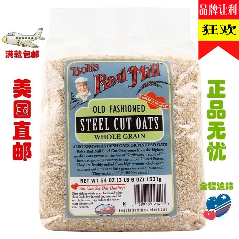 美国发货Bob s Red Mill红磨坊钢切燕麦片全谷物1.53kg煮很久很香